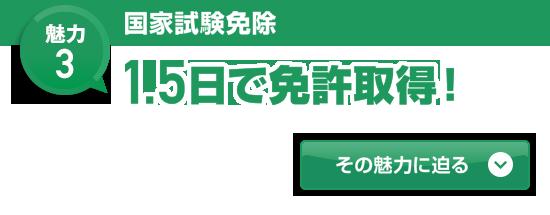 魅力③ 1.5日で免許取得!