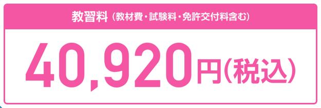 教習料金40,920円(税込)