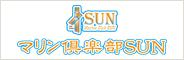 マリン倶楽部SUN