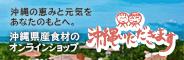 沖縄県産食材のオンラインショップ「沖縄いただきます」