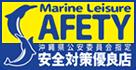 沖縄県公安委員会指定安全対策優良店(AFETY)