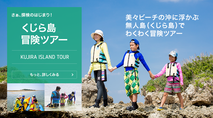 くじら島冒険ツアー